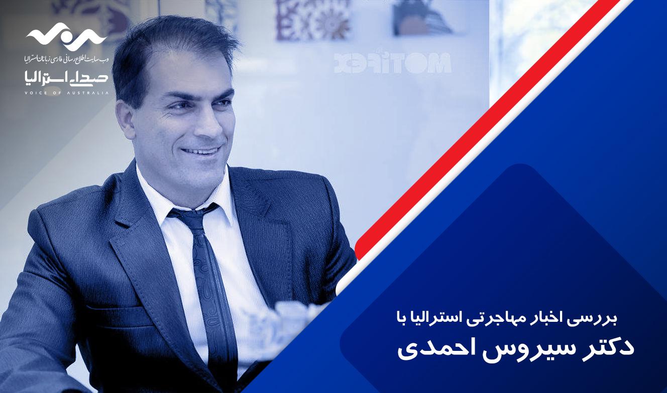 دکتر سیروس احمدی از دفتر مهاجرتی ویزایاب
