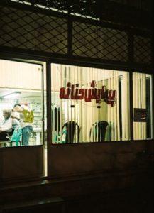 خاطرات یک عکاس استرالیایی