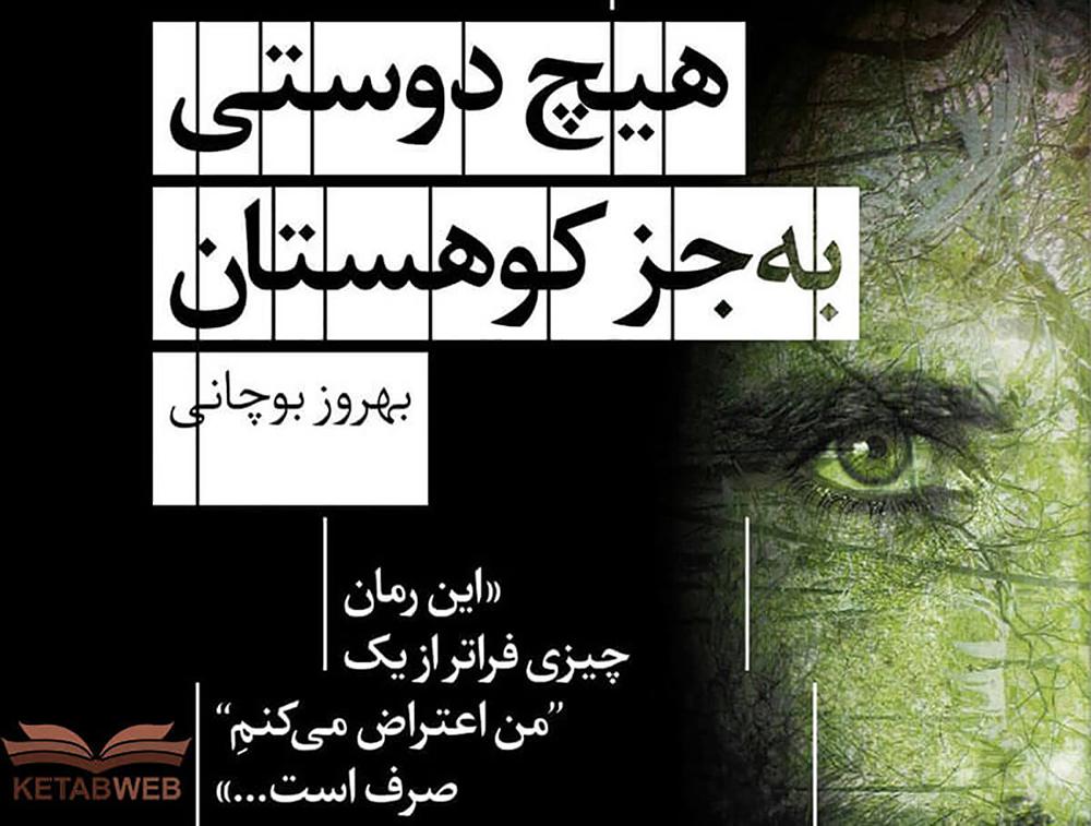 کتاب بهروز بوچانی یکی از پرفروشترینهای ایران