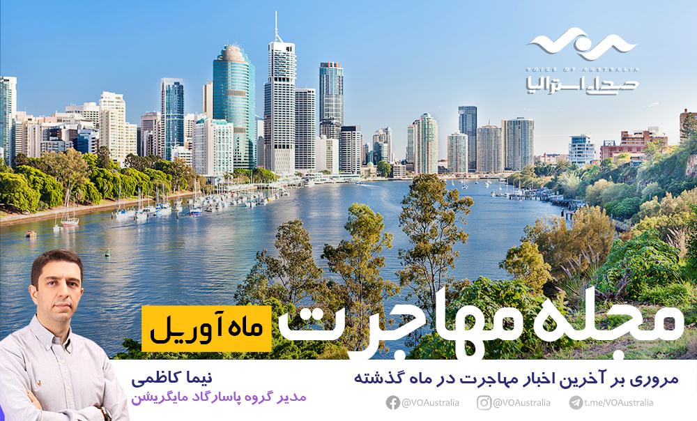 مجله مهاجرتی: مروری بر مهمترین رویدادها و اخبار مهاجرتی آوریل۲۰۲۰