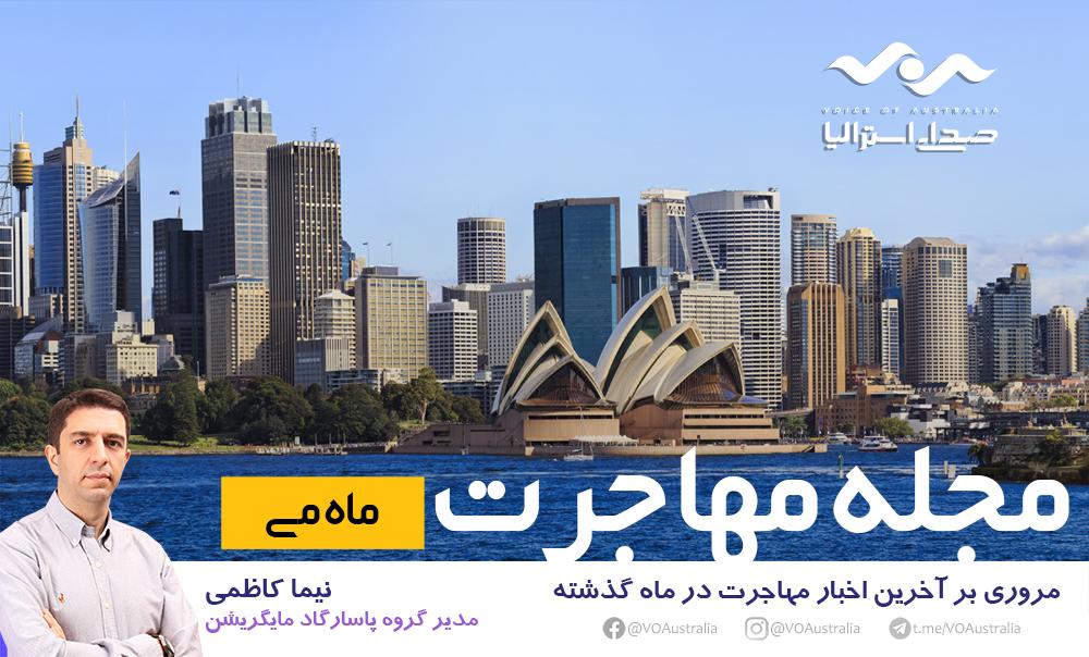 مجله مهاجرتی: مروری بر مهمترین رویدادها و اخبار مهاجرتی ماه می۲۰۲۰