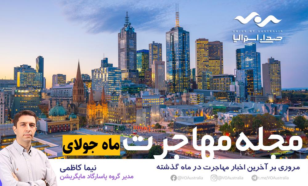 مجله مهاجرتی: مروری بر مهمترین رویدادها و اخبار مهاجرتی ماه جولای ۲۰۲۰