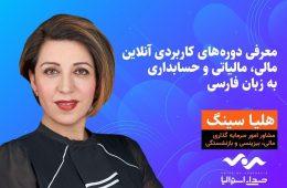 معرفی دورههای آموزشی مباحث مالی، مالیاتی و حسابداری به زبان فارسی در استرالیا