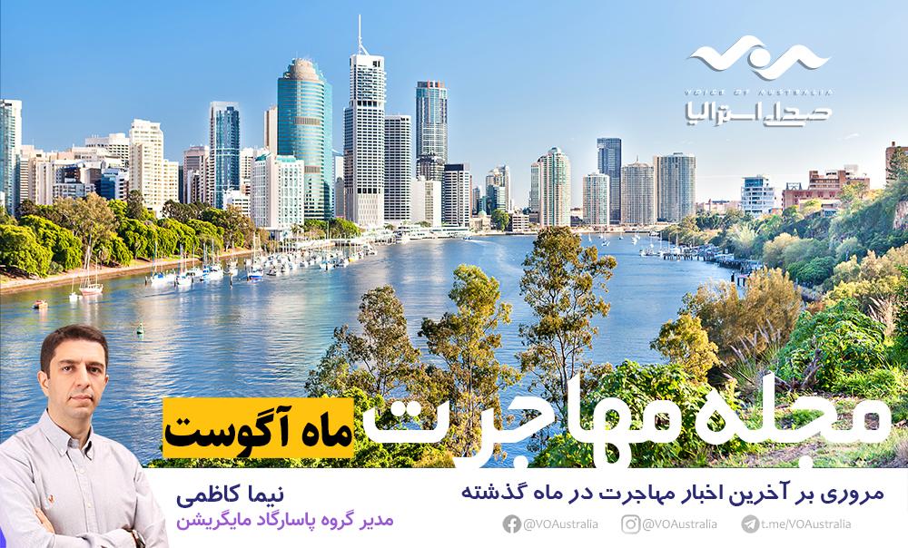 مجله مهاجرتی: مروری بر مهمترین رویدادها و اخبار مهاجرتی ماه آگوست 2020