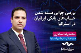 بررسی چرایی بسته شدن حسابهای بانکی ایرانیان در استرالیا