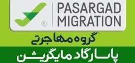 گروه مهاجرتی پاسارگاد مایگریشن