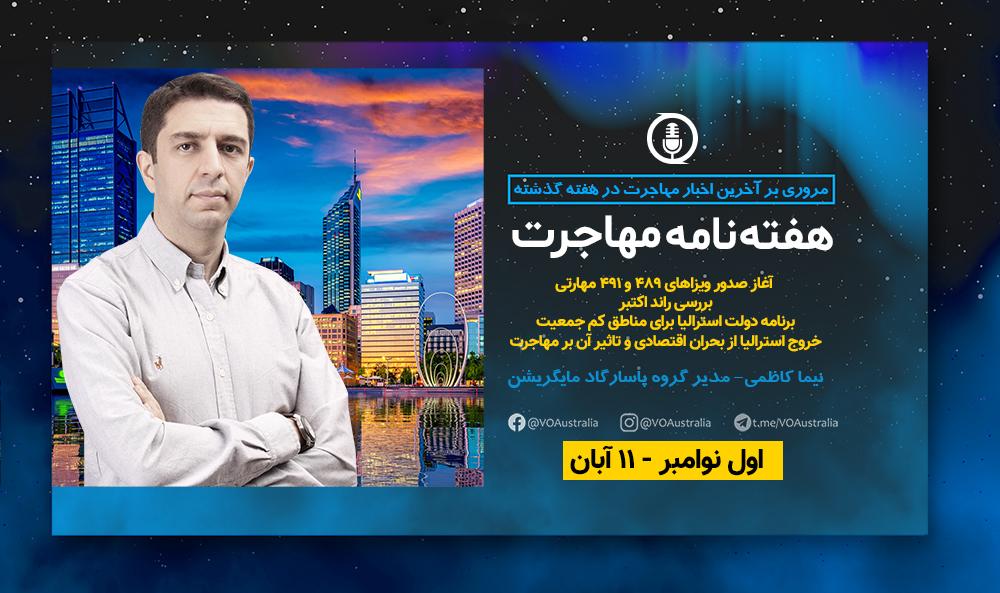 مروری بر آخرین رویدادهای مهاجرتی/ آغاز صدور ویزاهای ۴۸۹ و ۴۹۱ مهارتی