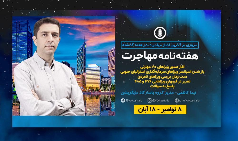 مروری بر آخرین رویدادهای مهاجرتی/ آغاز صدور ویزاهای ۱۹۰ مهارتی
