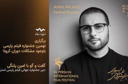 بررسی نهمین جشنواره جهانی فیلم پارسی با امین پلنگی