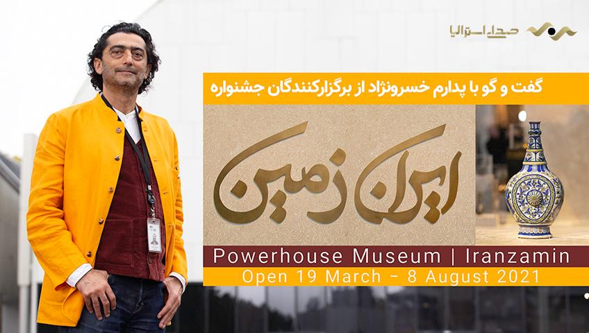 گفت و گو با پدرام خسرونژاد متصدی برگزاری نمایشگاه و جشنواره ایران زمین