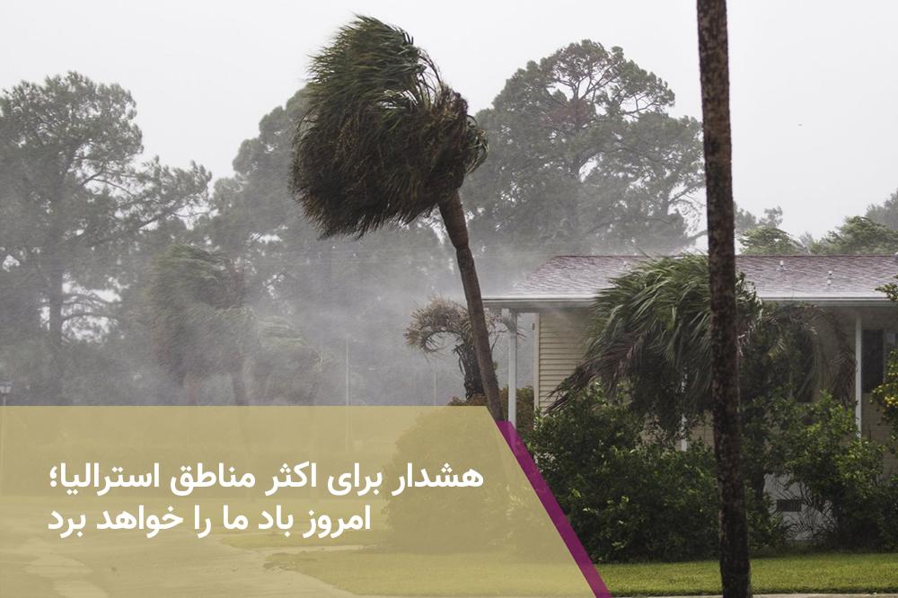 هشدار برای اکثر مناطق استرالیا؛ امروز باد ما را خواهد برد