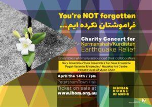 کنسرت خیریه برای حمایت از کودکان آسیب دیده زلزله کرمانشاه