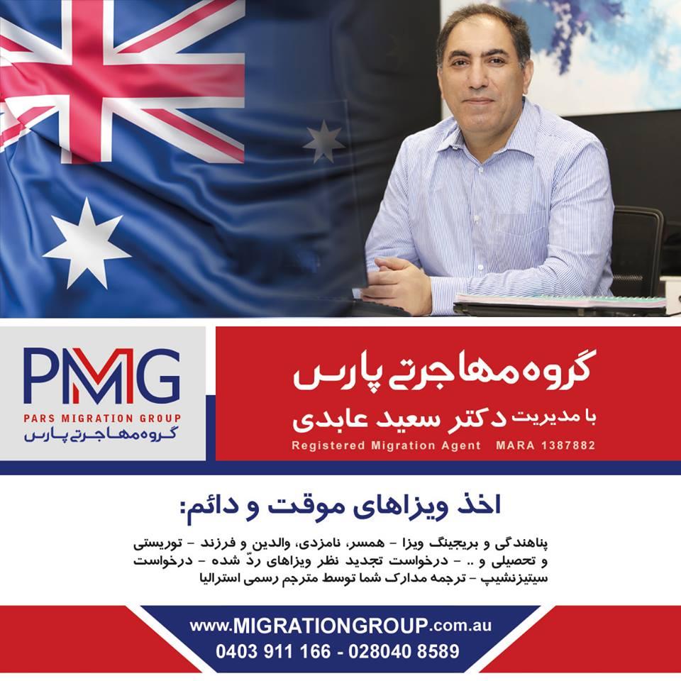 گروه مهاجرتی پارس