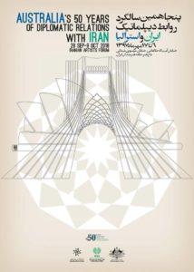 نمایشگاه بزرگداشت پنجاهمین سالگرد روابط دیپلماتیک ایران و استرالیا