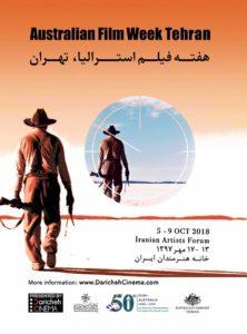 برگزاری نخستین جشنواره فیلم استرالیا در ایران