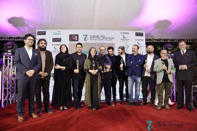 مراسم اهدا جوایز هفتمین جشنواره فیلمهای ایرانی استرالیا