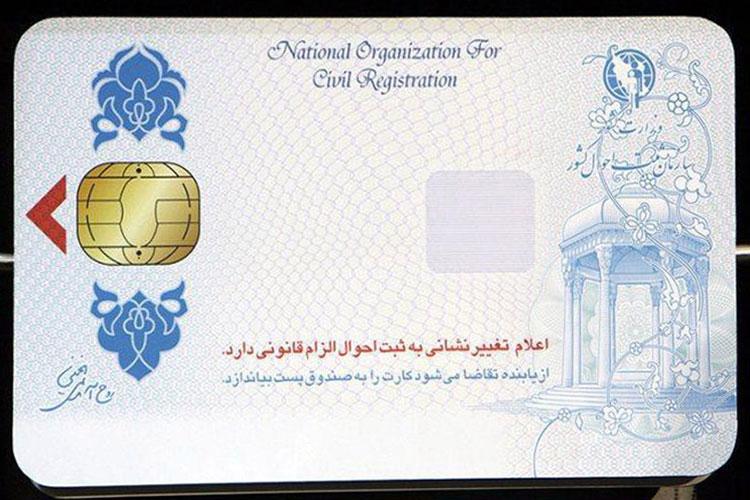 کارت ملی قدیمی ایرانیان خارج از کشور
