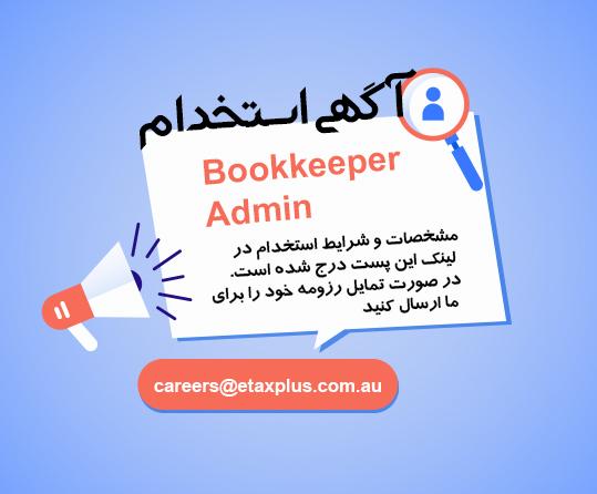آگهی استخدام در استرالیا