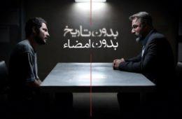 """اکران """"بدون تاریخ بدون امضا"""" در سینماهای منتخب استرالیا"""