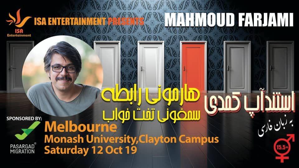 تازهترین استندآپ کمدی محمود فرجامی در استرالیا