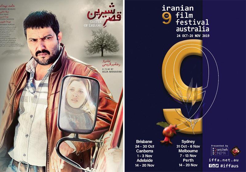 نهمین جشنواره فیلمهای ایرانی استرالیا فیلم افتتاحیه خود را اعلام کرد
