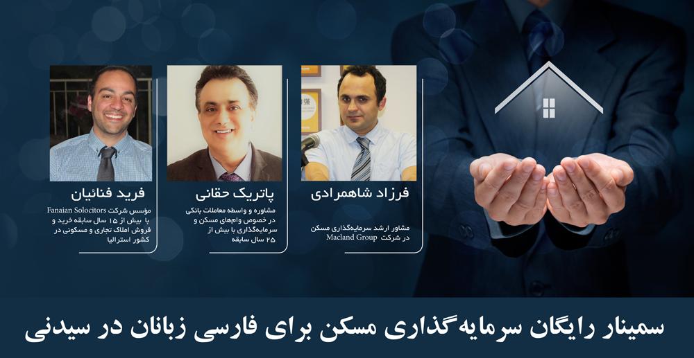 سمینار رایگان سرمایهگذاری مسکن برای فارسی زبانان در سیدنی