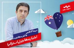 اخبار خوب و بد مهاجرتی بودجه فدرال استرالیا