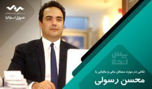 مسائل و نکات مالیاتی در استرالیا با حضور محسن رسولی مدیر شرکت حسابداری ایتکس پلاس