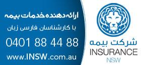 INSURANCE NSW