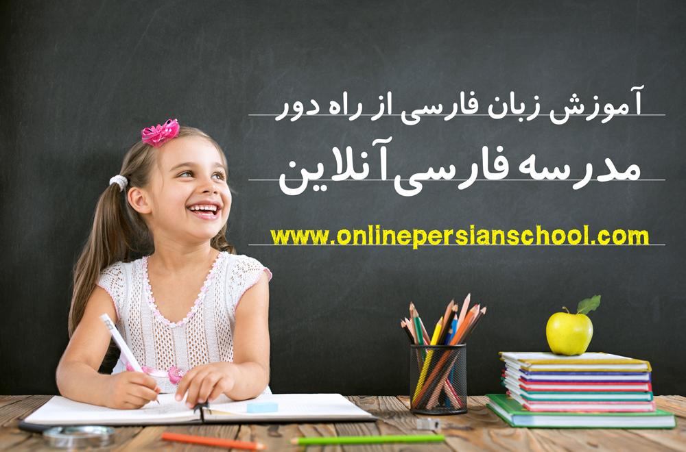 آگهی/ مدرسه فارسی آنلاین محیطی برای یادگیری بهتر زبان شیرین فارسی