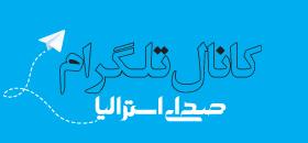 تلگرام وبسایت صدای استرالیا