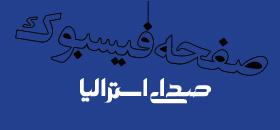 فیسبوک وبسایت صدای استرالیا