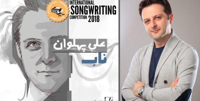 ستاره گروه آریان فینالیست مسابقه بینالمللی آهنگسازی شد