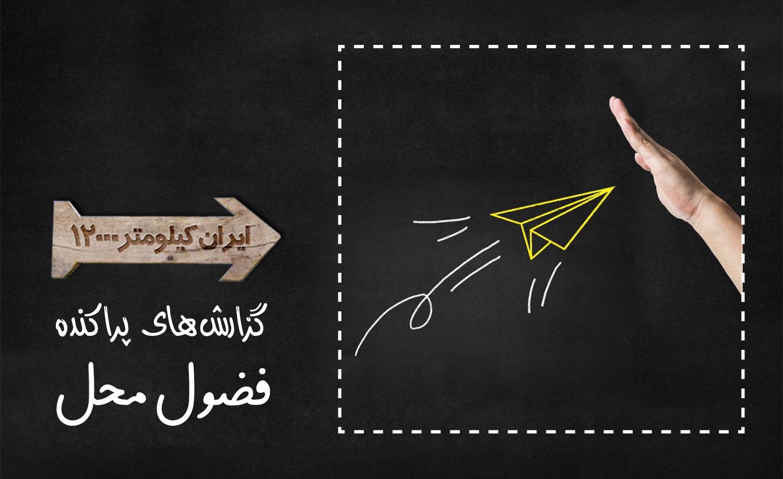 دارم میرم به ایران