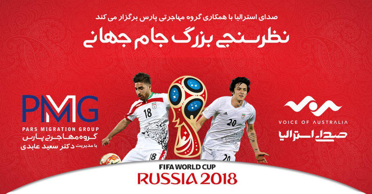 پیشبینی مسابقات ایران در جام جهانی با 1200 دلار جایزه نقدی
