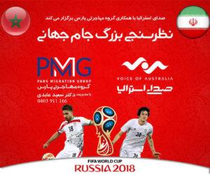 اعلام نام برندگان خوش شانس قرعه کشی بازی ایران و مراکش