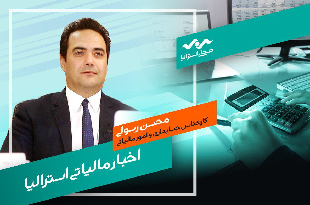 دفتر خدمات حسابداری و مالیاتی ایتکس پلاس