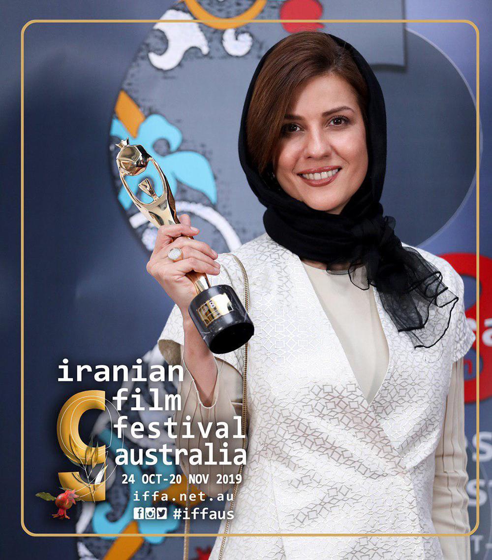 سارا بهرامی میهمان ویژه افتتاحیه نهمین جشنواره فیلمهای ایرانی استرالیا در سیدنی