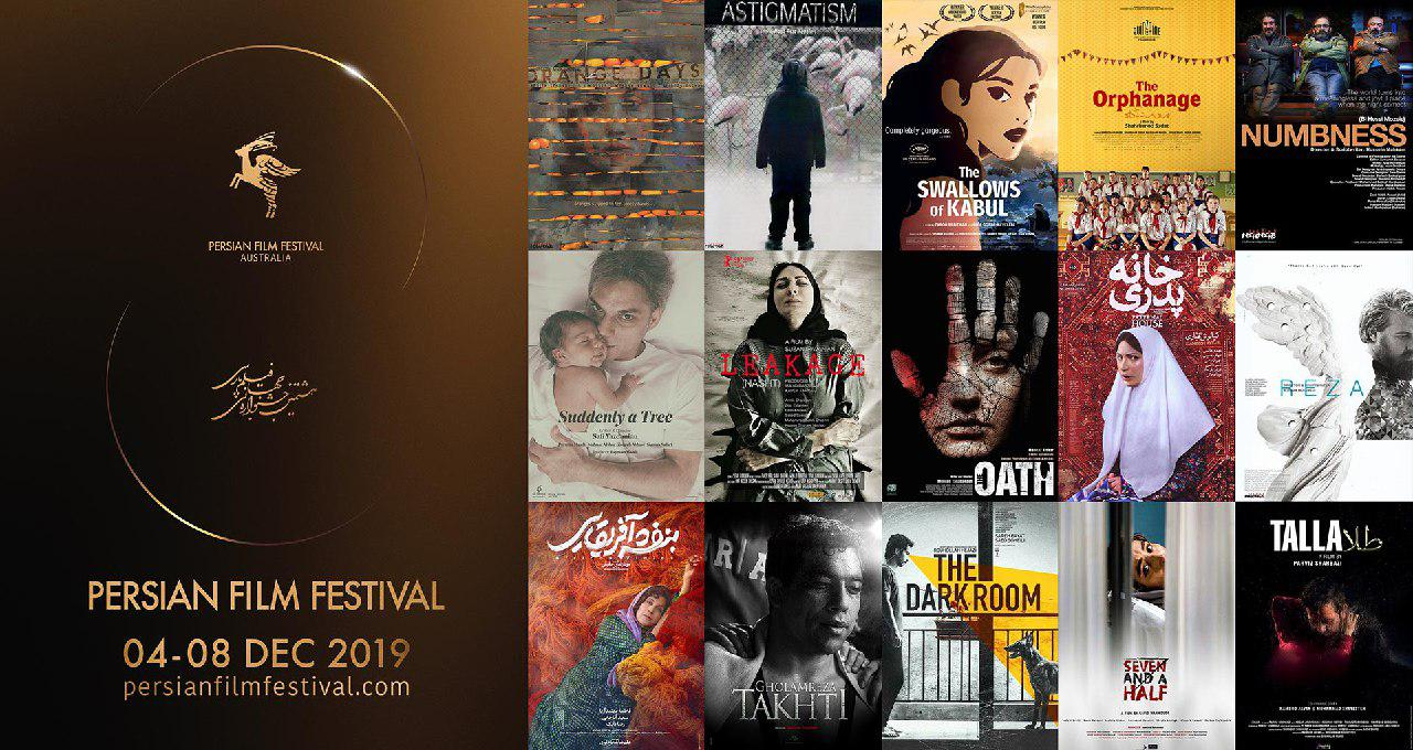 لیست نهایی آثار راه یافته به هشتمین جشنواره فیلم پارسی استرالیا